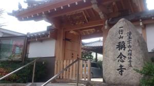 称念寺墓地