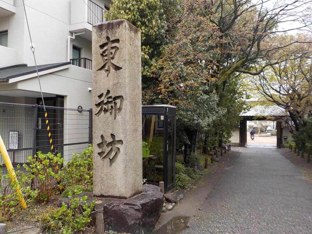 東門入口側にある「寺標」で、大きな碑です。