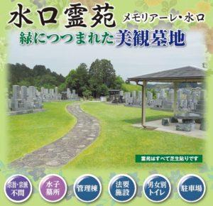 滋賀県水口霊苑