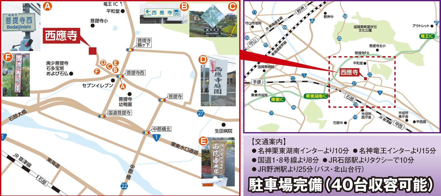 滋賀湖南_西應寺地図