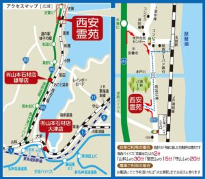滋賀・墓地西安霊苑地図