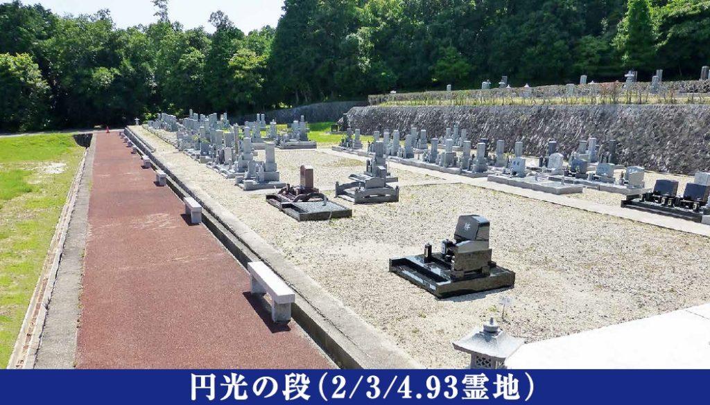 人気の2霊地・3霊地区画です。この地区は和型とデザイン墓の区画分けがされており統一感があり、ゆとりが御座います。永代使用料+石碑一式 +工事費セットで2霊地110万より3霊地140万円より(石碑のグレードアップも出来ます)
