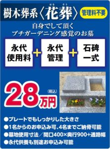 お求めやすい1.2霊地(1000角)区画です。この区画からも琵琶湖が一望出来ます。永代使用料+石碑一式+工事費のセットで77万円より(石碑のグレードアップも出来ます。)