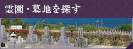 霊園・墓地を探す