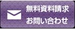無料資料請求・お問い合わせ