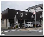 山本石材店本店の外観写真
