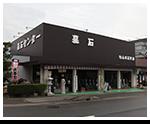 山本石材店勧修寺店の外観写真